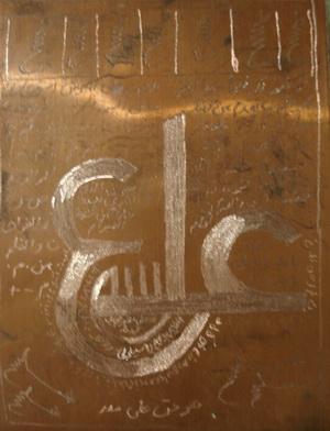 لوح عین علی (ع)